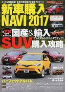 新車購入NAVI SUV 2017 国産&輸入SUV全72モデル能力採点簿