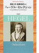 ヘーゲル・セレクション (平凡社ライブラリー)(平凡社ライブラリー)