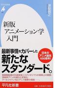 アニメーション学入門 新版 (平凡社新書)(平凡社新書)