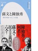 孫文と陳独秀 現代中国への二つの道 (平凡社新書)(平凡社新書)