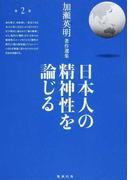 加瀬英明著作選集 第2巻 日本人の精神性を論じる
