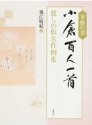 小倉百人一首 本格の書 麗しの仮名作例集