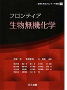 フロンティア生物無機化学 (錯体化学会フロンティア選書)
