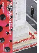 記憶と追悼の宗教社会学 戦没者祭祀の成立と変容