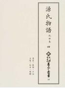 新天理図書館善本叢書 影印 16 源氏物語 4 薄雲・朝顔・少女 玉鬘・初音・胡蝶