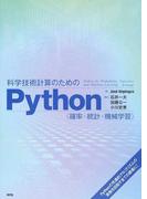 科学技術計算のためのPython 確率・統計・機械学習