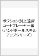 ポジション別上達術 コートプレーヤー編 (ハンドボールスキルアップシリーズ)