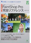 すぐできる!Corel PaintShop Pro完全リファレンス コーレル公認オフィシャルガイド