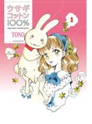 ウサギコットン100%(1)(楽園)