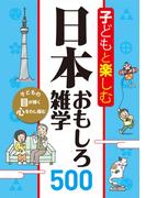 【期間限定価格】子どもと楽しむ 日本おもしろ雑学500