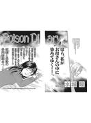 女のブラック事件簿~Poison Diary~