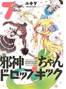 邪神ちゃんドロップキック(7)(メテオコミックス)