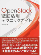 OpenStack徹底活用テクニックガイド