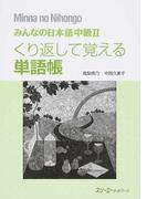みんなの日本語中級Ⅱくり返して覚える単語帳