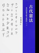 古代憲法 (先代旧事本紀大成経伝)