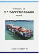 世界のコンテナ輸送と就航状況 2016年版