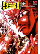 【136-140セット】ミナミの帝王