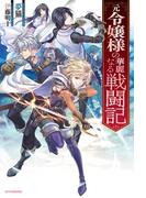【全1-2セット】元令嬢様の華麗なる戦闘記(カドカワBOOKS)
