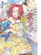 【全1-2セット】青熊将と恋する若妻(カドカワBOOKS)