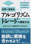 世界一簡単なアルゴリズムトレードの構築方法 あなたに合った戦略を見つけるために (ウィザードブックシリーズ)