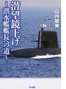 潜望鏡上げ 潜水艦艦長への道