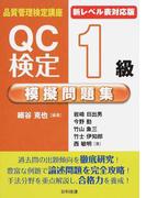 QC検定1級模擬問題集 新レベル表対応版 第2版 (品質管理検定講座)