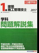 1級建築施工管理技士学科問題解説集 平成29年度版