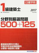 日建学院1級建築士分野別厳選問題500+125 平成29年度版