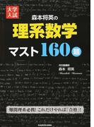大学入試森本将英の理系数学マスト160題