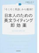 日本人のための英文ライティング即効薬 「そこそこ英語」から脱却!