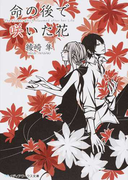 命の後で咲いた花 (メディアワークス文庫)(メディアワークス文庫)