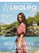 LeaLea vol.10(2017WINTER−SPRING) NEWSなワイキキ10