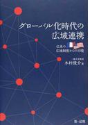 グローバル化時代の広域連携 仏米の広域制度からの示唆