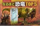 なるほど恐竜TOP5 骨まで見えるX線スキャナーで体のなかをのぞいてみよう!! (科学しかけえほん)
