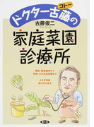 ドクター古藤の家庭菜園診療所 病気・害虫退治から作物・土の元気回復まで…よろず相談受け付けます