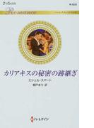 カリアキスの秘密の跡継ぎ (ハーレクイン・ロマンス)(ハーレクイン・ロマンス)