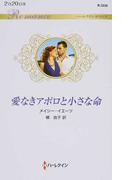 愛なきアポロと小さな命 (ハーレクイン・ロマンス)(ハーレクイン・ロマンス)