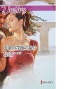 王家の花嫁の条件 (ハーレクイン・ディザイア Desire)(ハーレクイン・ディザイア)