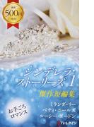 シンデレラ・ストーリーズ 傑作短編集 1 (ハーレクインスペシャルロマンス)