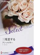 三度恋する (ハーレクイン・セレクト)(ハーレクイン・セレクト)