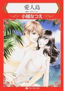 愛人島 (ハーレクインコミックス)(ハーレクインコミックス)