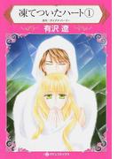 凍てついたハート 1 (ハーレクインコミックス)(ハーレクインコミックス)