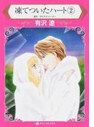 凍てついたハート 2 (ハーレクインコミックス)(ハーレクインコミックス)