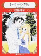 ドクターの情熱 (ハーレクインコミックス)(ハーレクインコミックス)