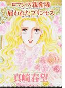 ロマンス親衛隊 (ハーレクインコミックス・エクストラ)