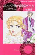 ボスと秘書の誘惑ゲーム (ハーレクインコミックス♥darling!)