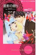 星影の眠り (ハーレクインコミックス♥darling!)