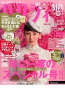 関西 ゼクシィ 2017年 02月号 [雑誌]