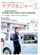 ケアマネジャー 2017年 01月号 [雑誌]