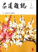 茶道雑誌 2017年 01月号 [雑誌]